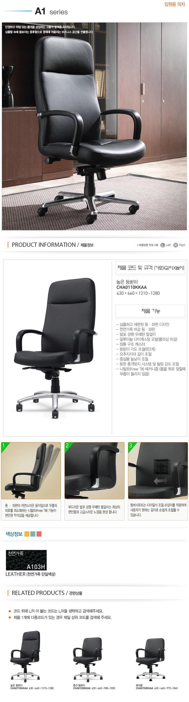 Ghế văn phòng cao cấp cho xếp KOAS CHA0110KKAA